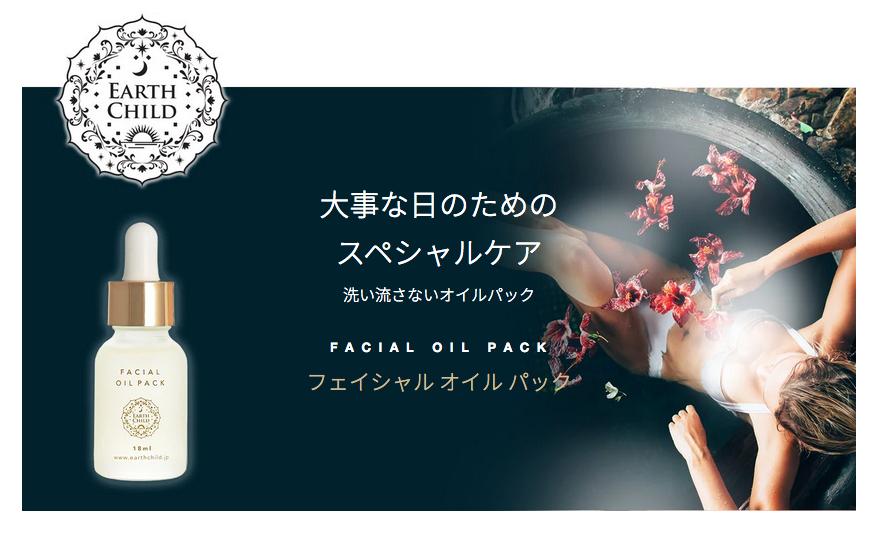 facial oil pack